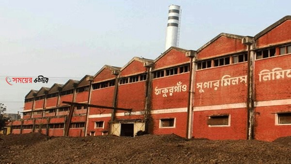 Thakurgaon Sugar Mill